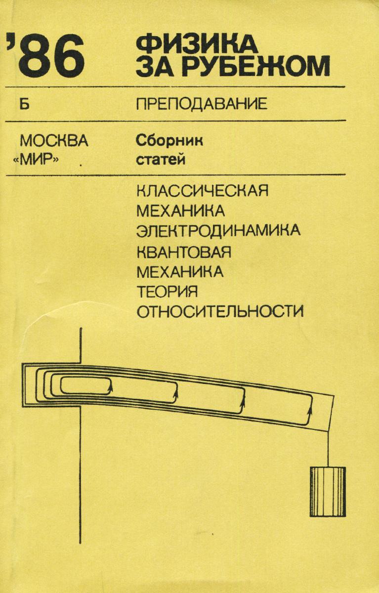 Физика за рубежом '86