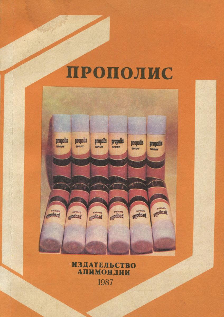Ценный продукт пчеловодства: прополис