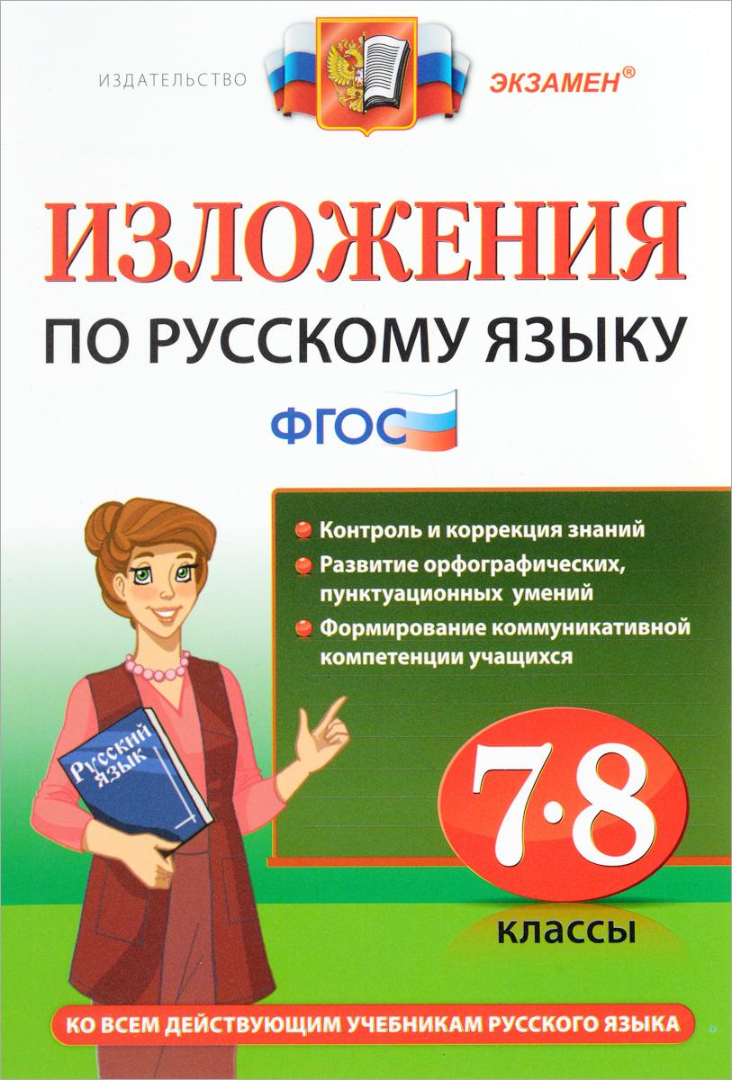 Русский язык. 7-8 классы. Изложения ( 978-5-377-10422-3 )
