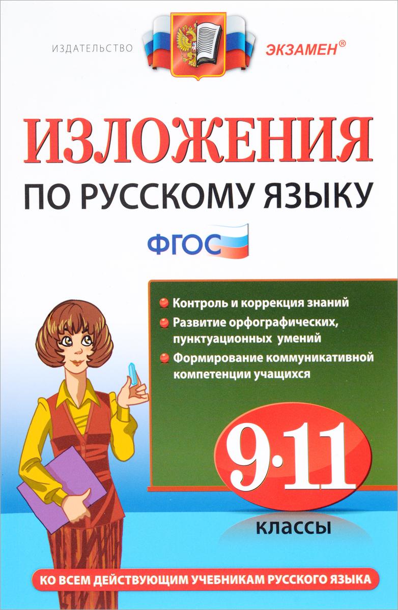 Русский язык. 9-11 классы. Изложения ( 978-5-377-10423-0 )