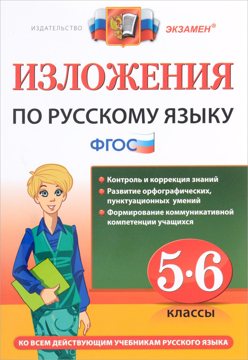 Русский язык. 5-6 классы. Изложения ( 978-5-377-10421-6 )