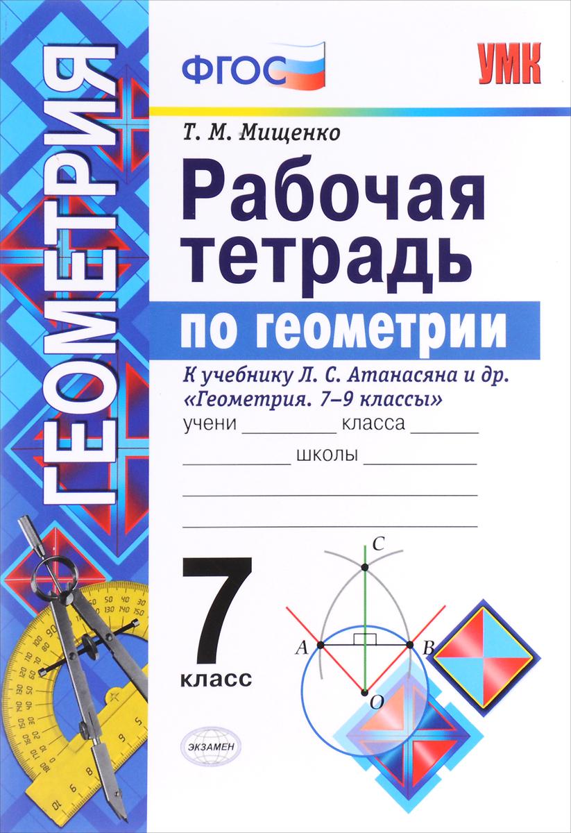 Геометрия. 7 класс. Рабочая тетрадь. К учебнику Л. С. Атанасяна и др. ( 978-5-377-09553-8 )