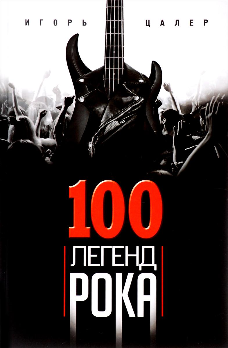 100 ������ ����. ����� ���� � ������ �����