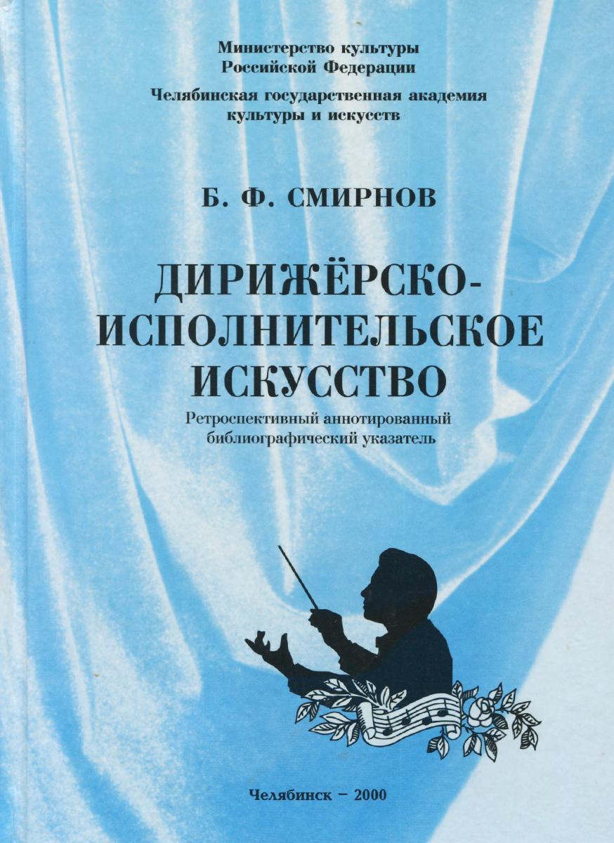 Дирижерско-исполнительское искусство. Ретроспективный аннотированный библиографический указатель. Учебное пособие