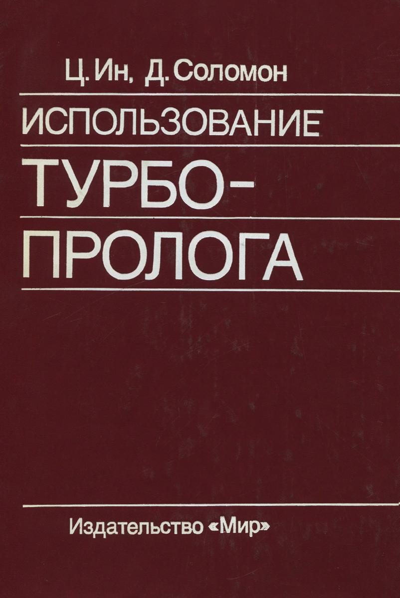 Использование Турбо-Пролога