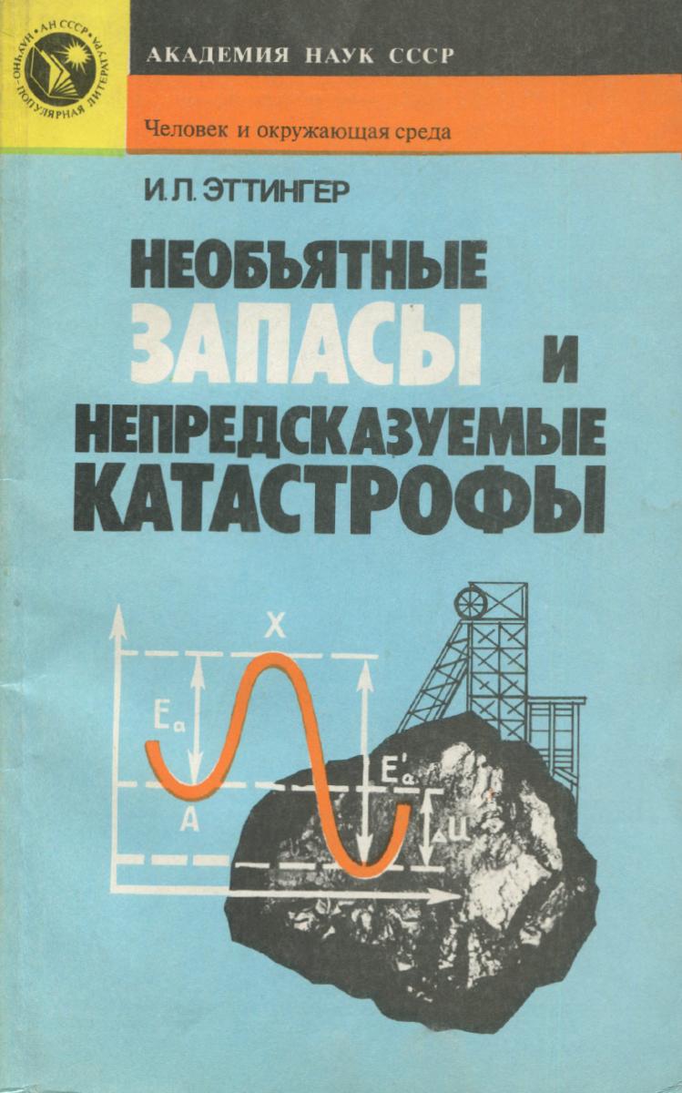 Необъятные запасы и непредсказуемые катастрофы. Твердые растворы газов в недрах Земли