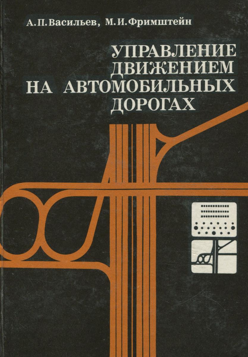Управление движением на автомобильных дорогах