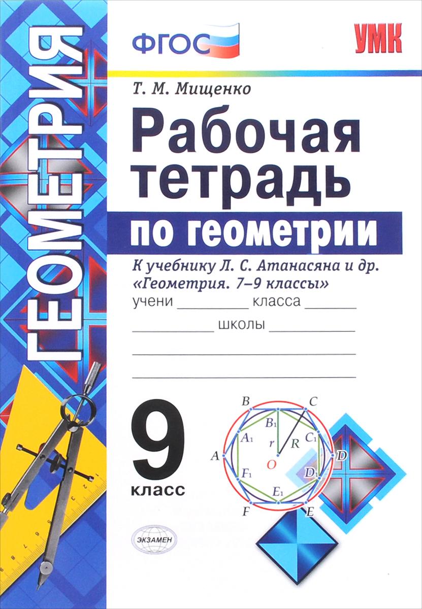 Геометрия. 9 класс. Рабочая тетрадь. К учебнику Л. С. Атанасяна и др. ( 978-5-377-09561-3 )