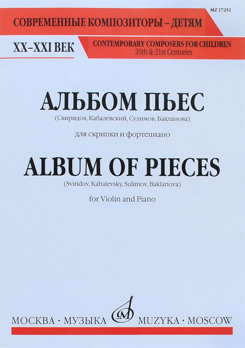 Свиридов, Кабалевский, Сулимов, Бакланова. Альбом пьес для скрипки и фортепиано