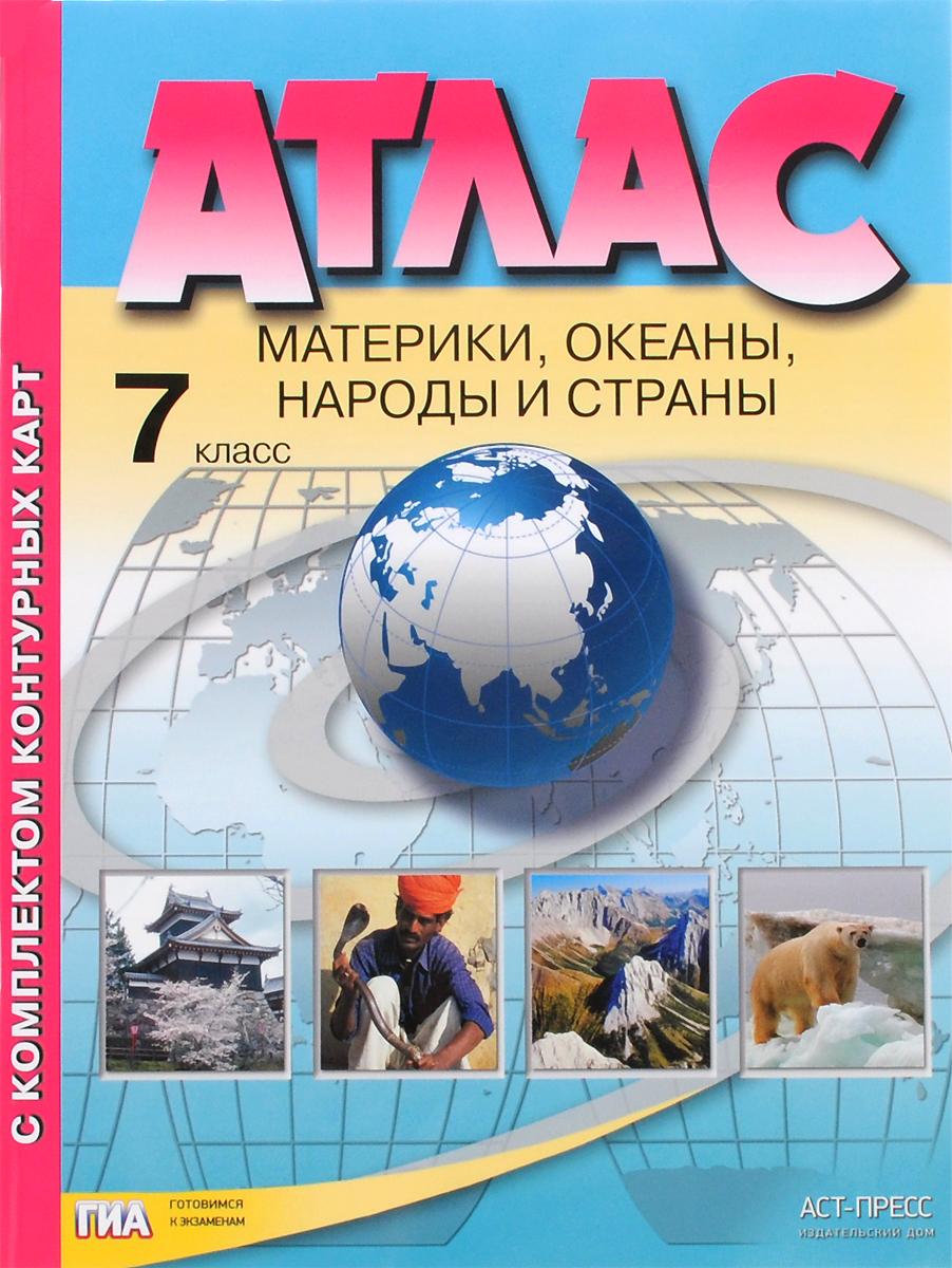География. Материки, океаны, народы и страны. 7 класс. Атлас с комплектом контурных карт