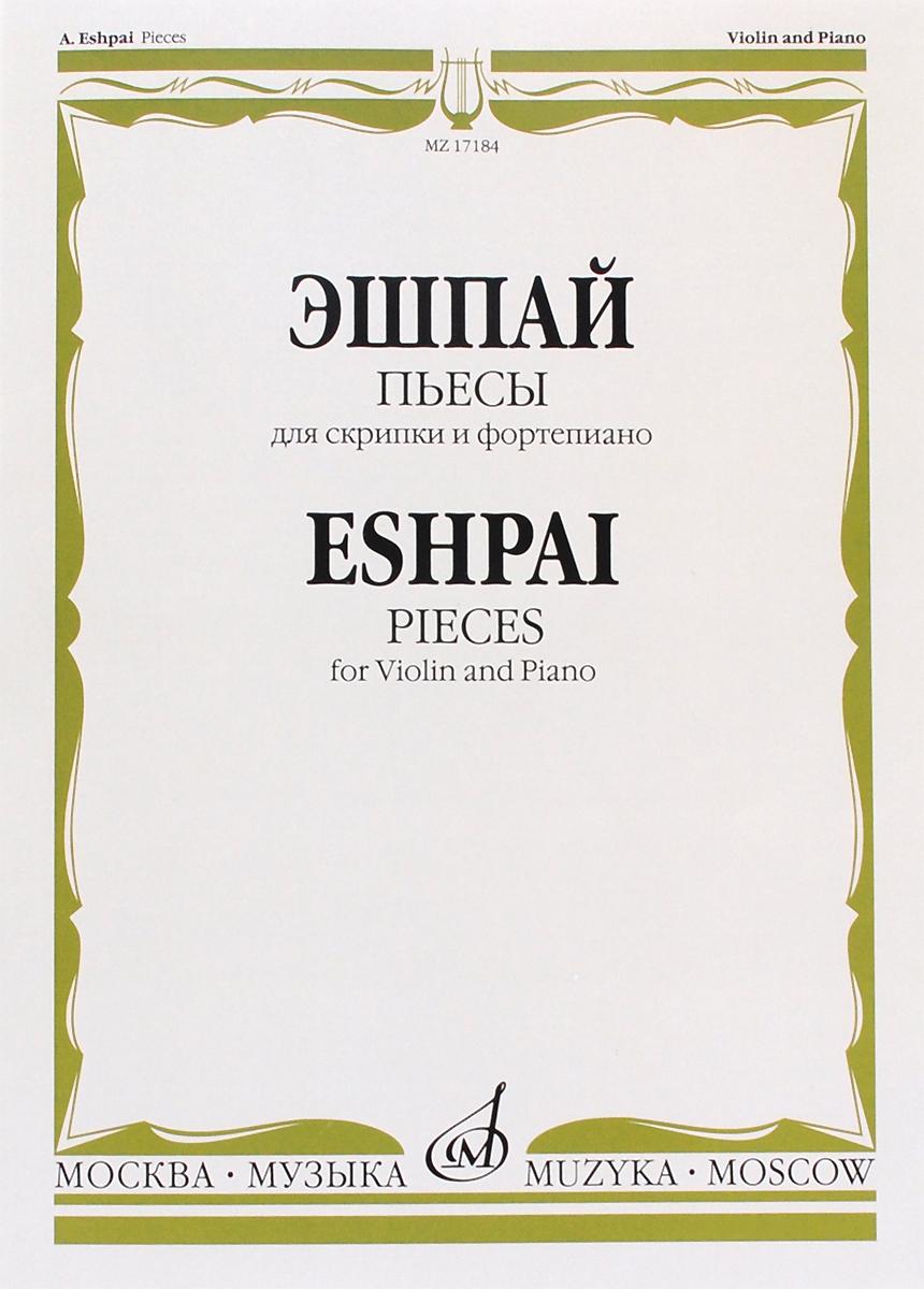 А. Я. Эшпай. Пьесы. Для скрипки и фортепиано ( 978-0-66006-446-7 )