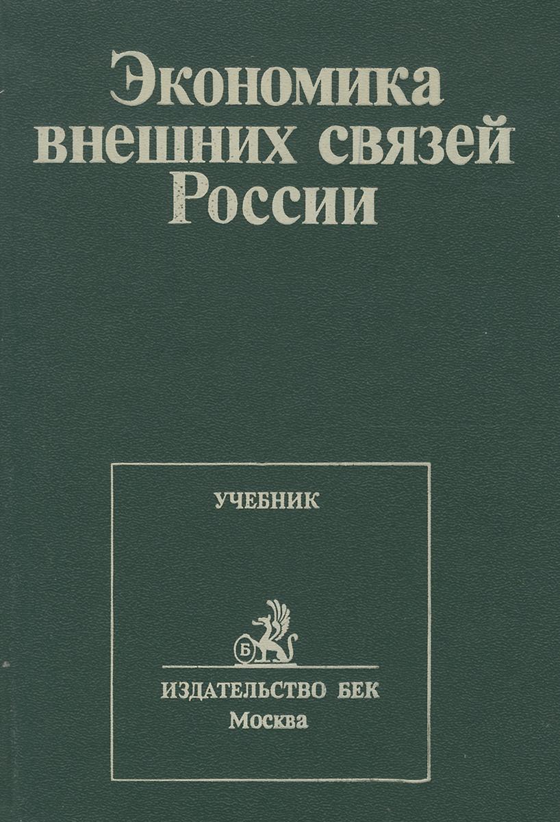 Экономика внешних связей России. Учебник
