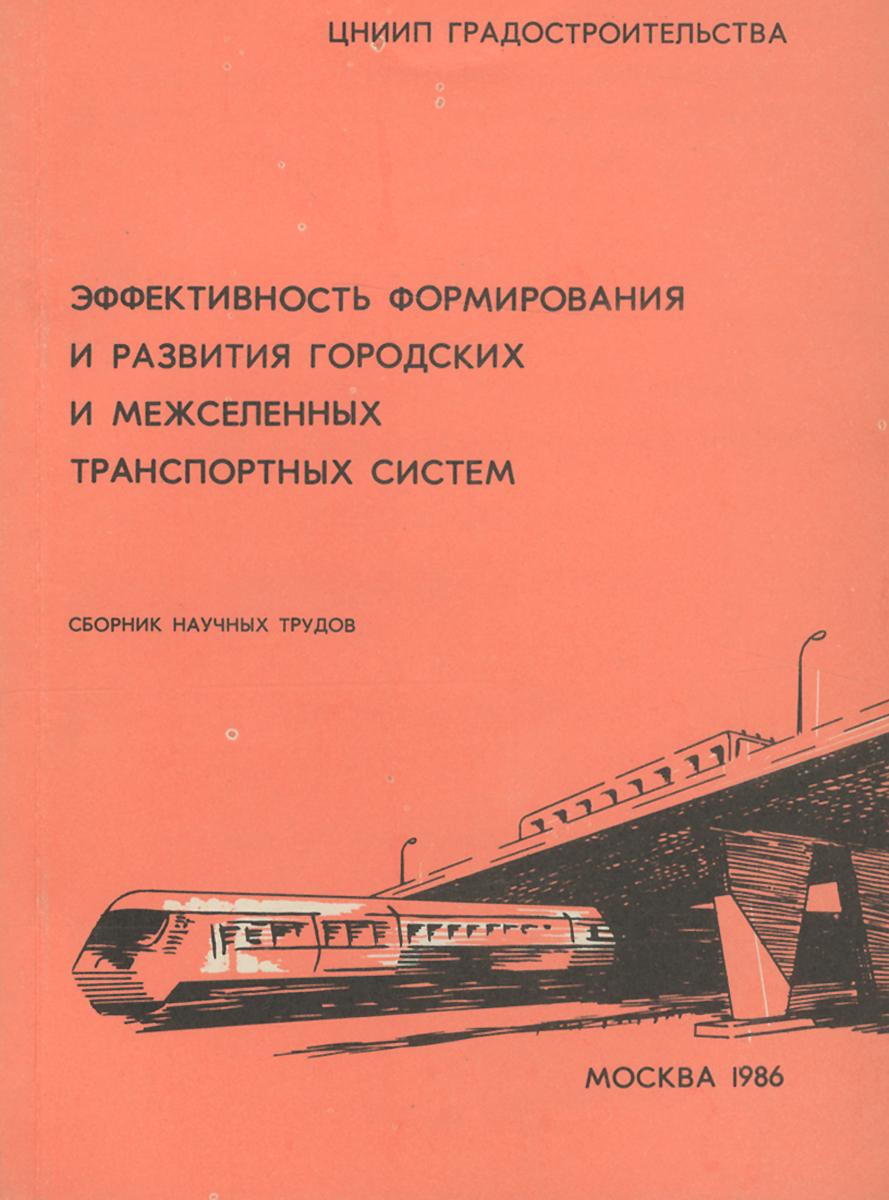 Эффективность формирования и развития городских и межселенных транспортных систем