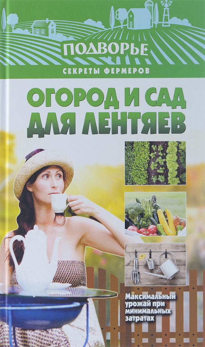 Огород и сад для лентяев