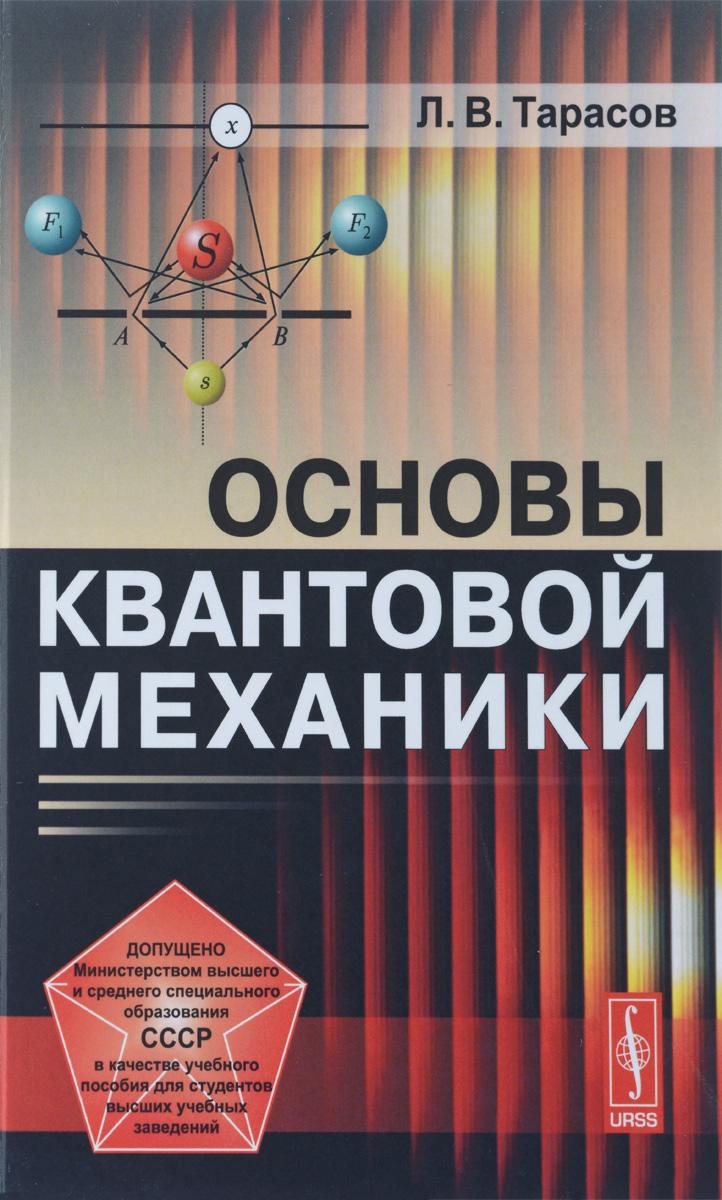 Основы квантовой механики. Учебное пособие