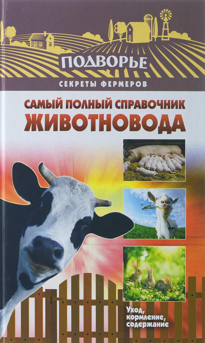 Самый полный справочник животновода ( 978-5-17-095477-3 )