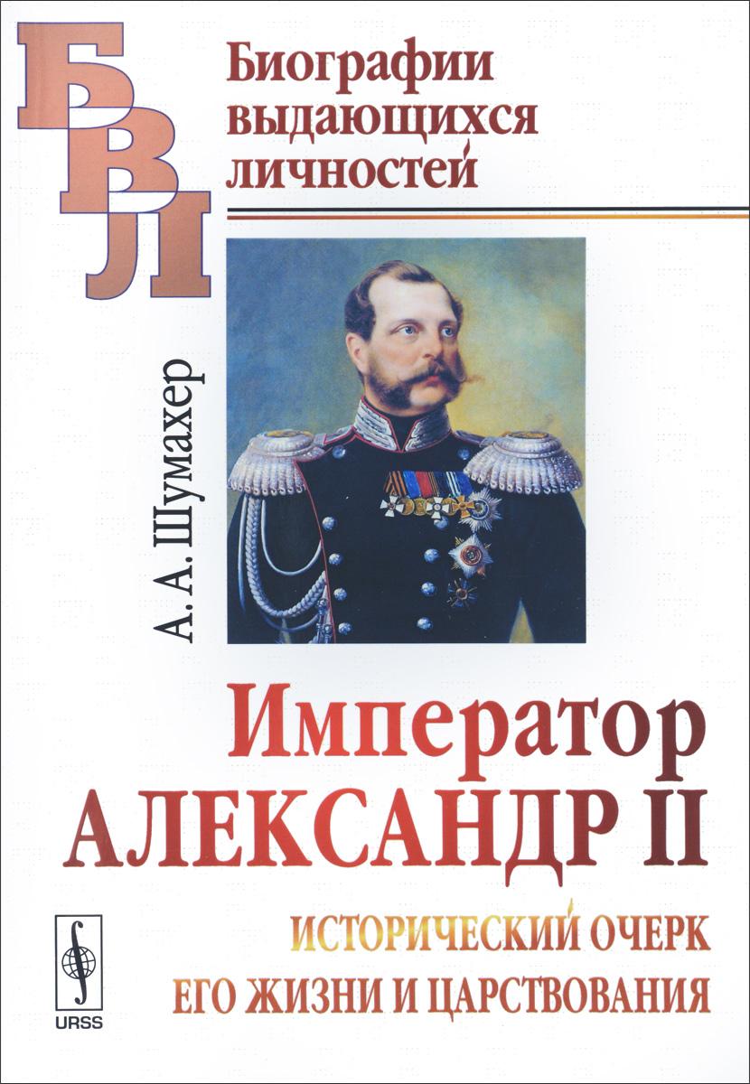 Император Александр II. Исторический очерк его жизни и царствования ( 978-5-9710-3086-7 )