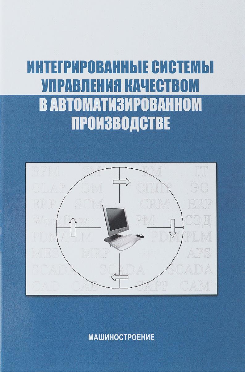 Интергированные системы управления качеством в автоматизированном производстве. Учебник
