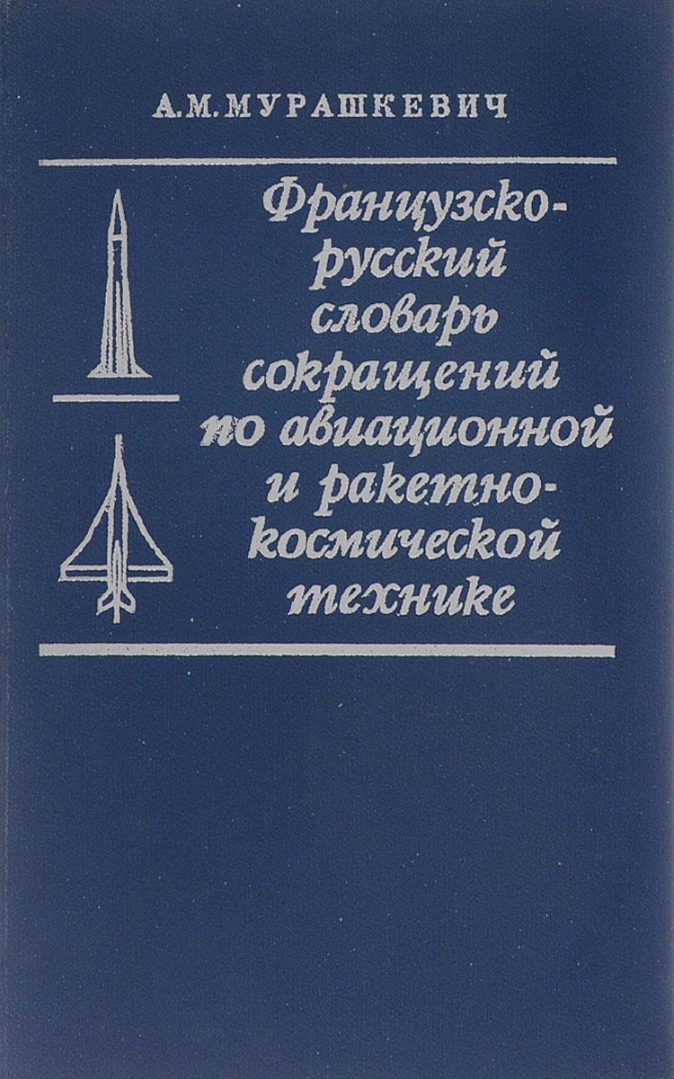 Французско-русский словарь сокращений по авиационной и ракетно-космической технике