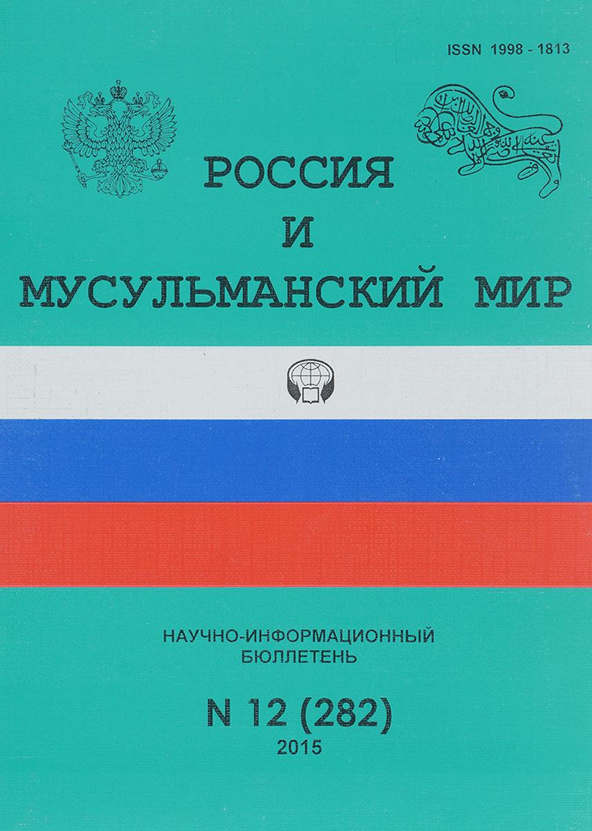 Россия и мусульманский мир, № 12(282), 2015