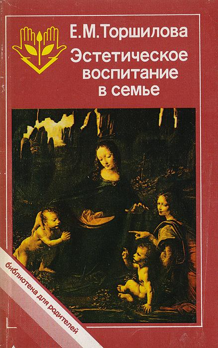 Эстетическое воспитание в семье12296407Эта книга - только одна из точек зрения на эстетическое воспитание в семье. Большая часть книги посвящена эстетическому воспитанию в широком смысле: эстетическому отношению к труду и красоте вещей, уважению к искусству и людям искусства. Задача книги - подсказать родителям, бабушкам и дедушкам, как формировать такие способы поведения детей, которые помогут их эстетическому, а отсюда и нравственному развитию. Книга написана в популярной форме, в ней приводятся также высказывания детей об искусстве и их работы, собранные автором в процессе педа гогического эксперимента. Рекомендуется всем взрослым, рядом с которыми растут дети.