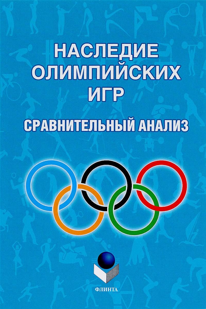 Наследие Олимпийских игр. Сравнительный анализ