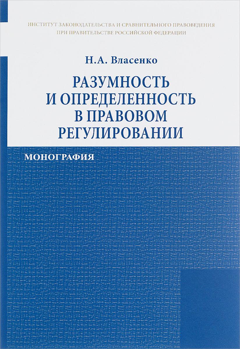Разумность и определенность в правовом регулировании: Монография. Власенко Н. А.