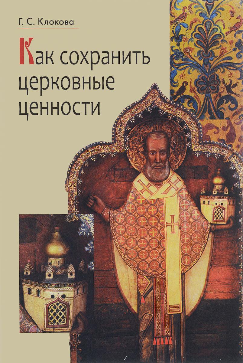 Как сохранить церковные ценности / Изд. 2