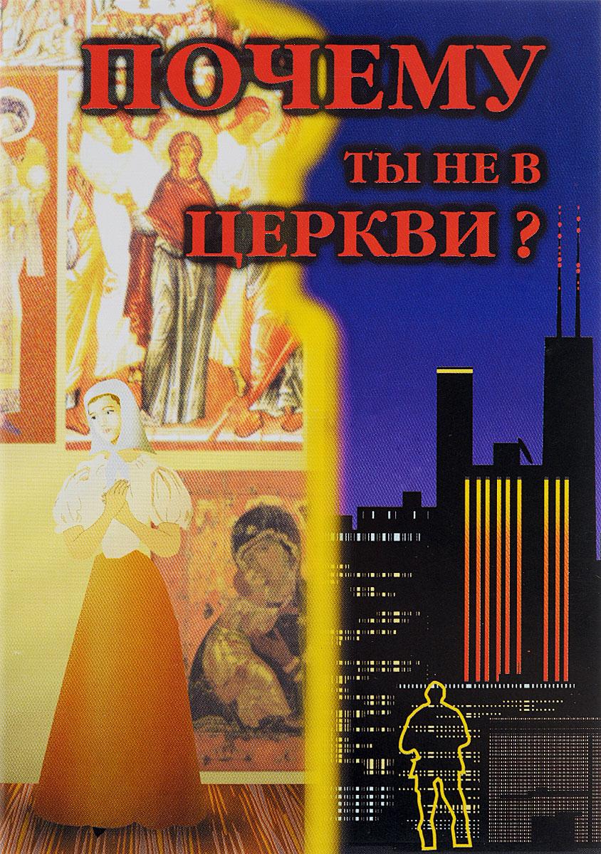 Почему ты не в Церкви? ( 978-5-85134-031-4 )