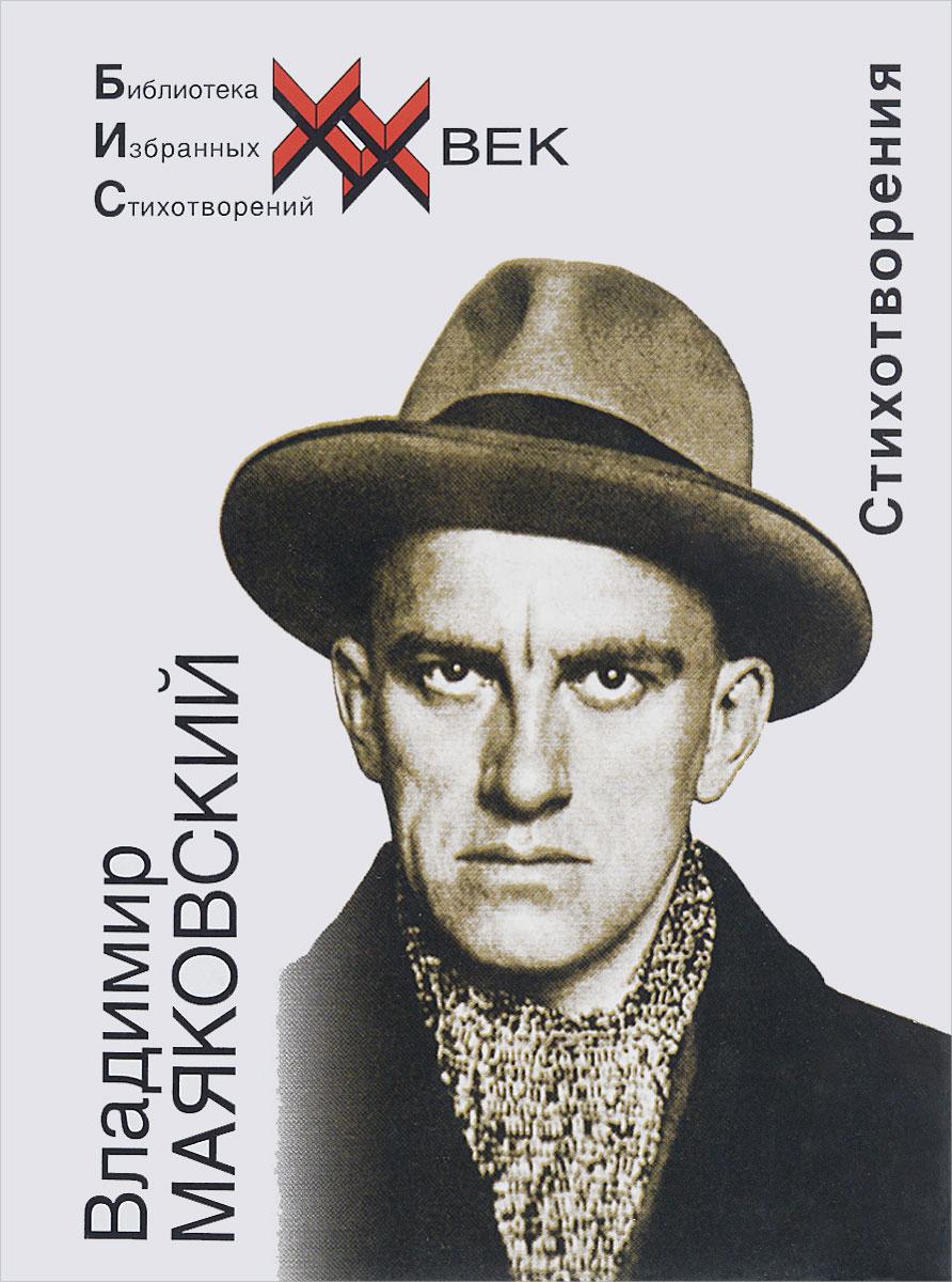 Владимир Маяковский. Стихотворения