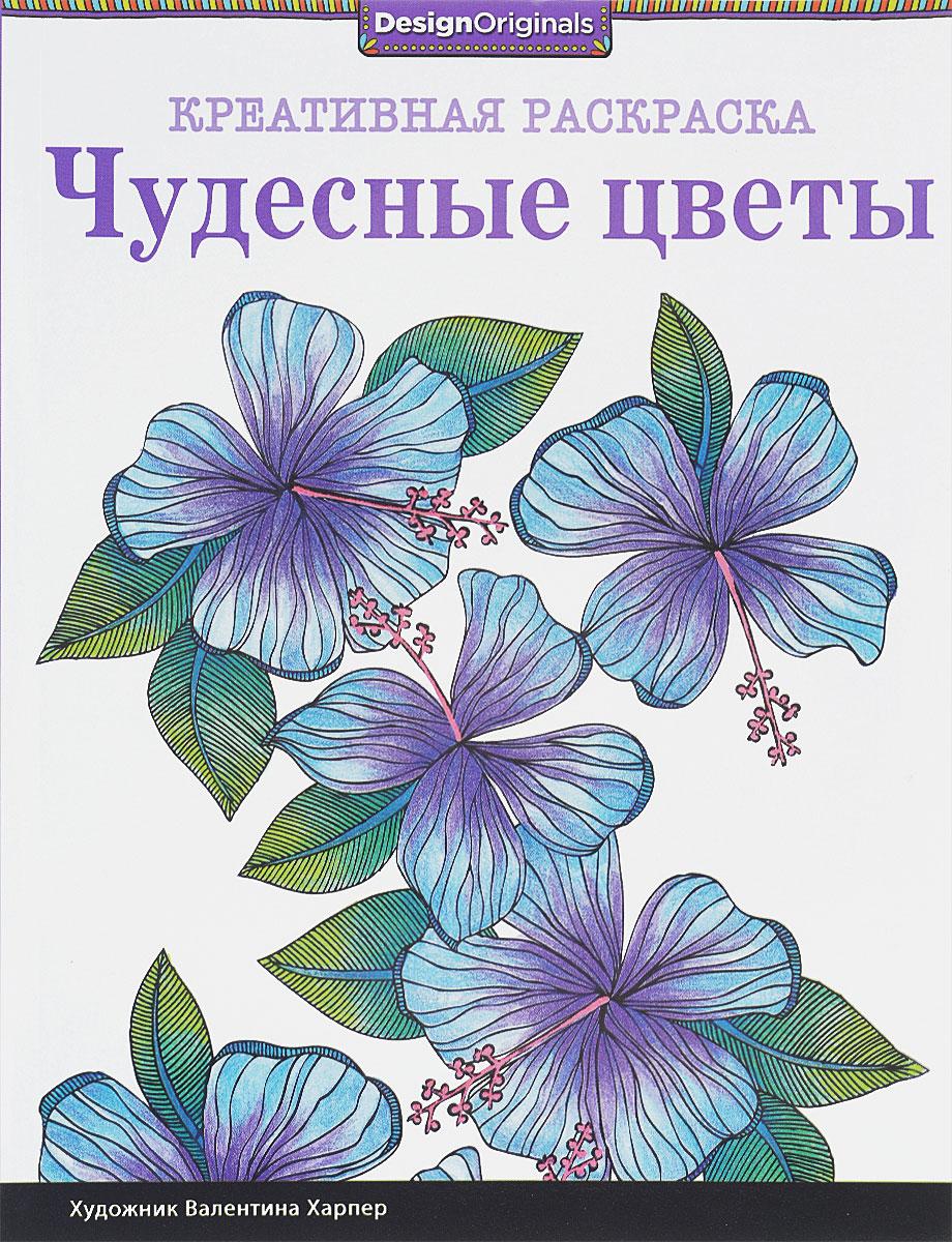 КРЕАТИВНАЯ РАСКРАСКА. Чудесные цветы