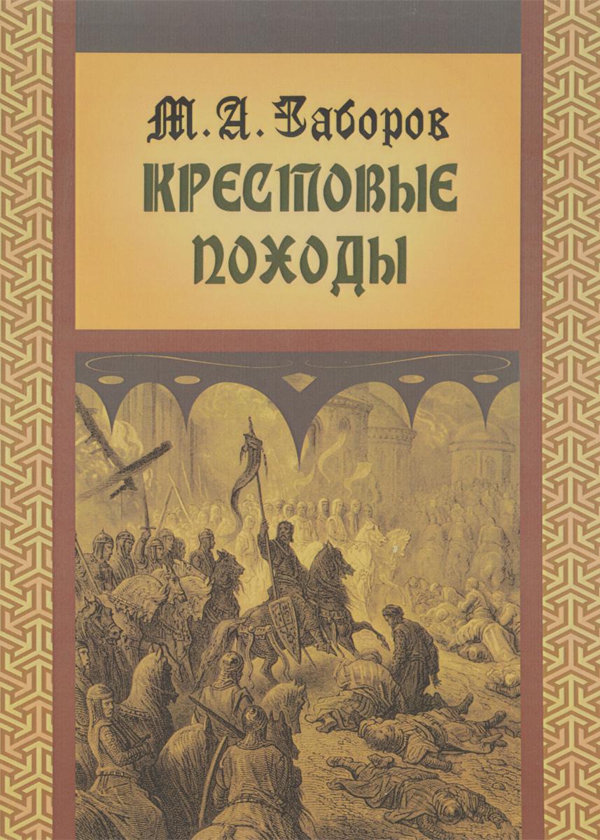 Крестовые походы ( 978-5-85209-369-1 )
