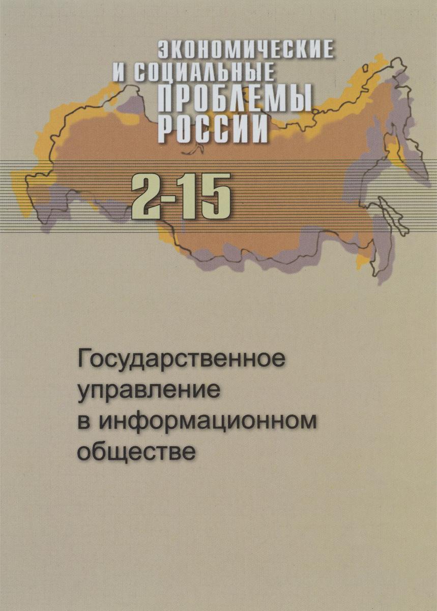 Экономические и социальные проблемы России, №2, 2015. Государственное управление в информационном обществе