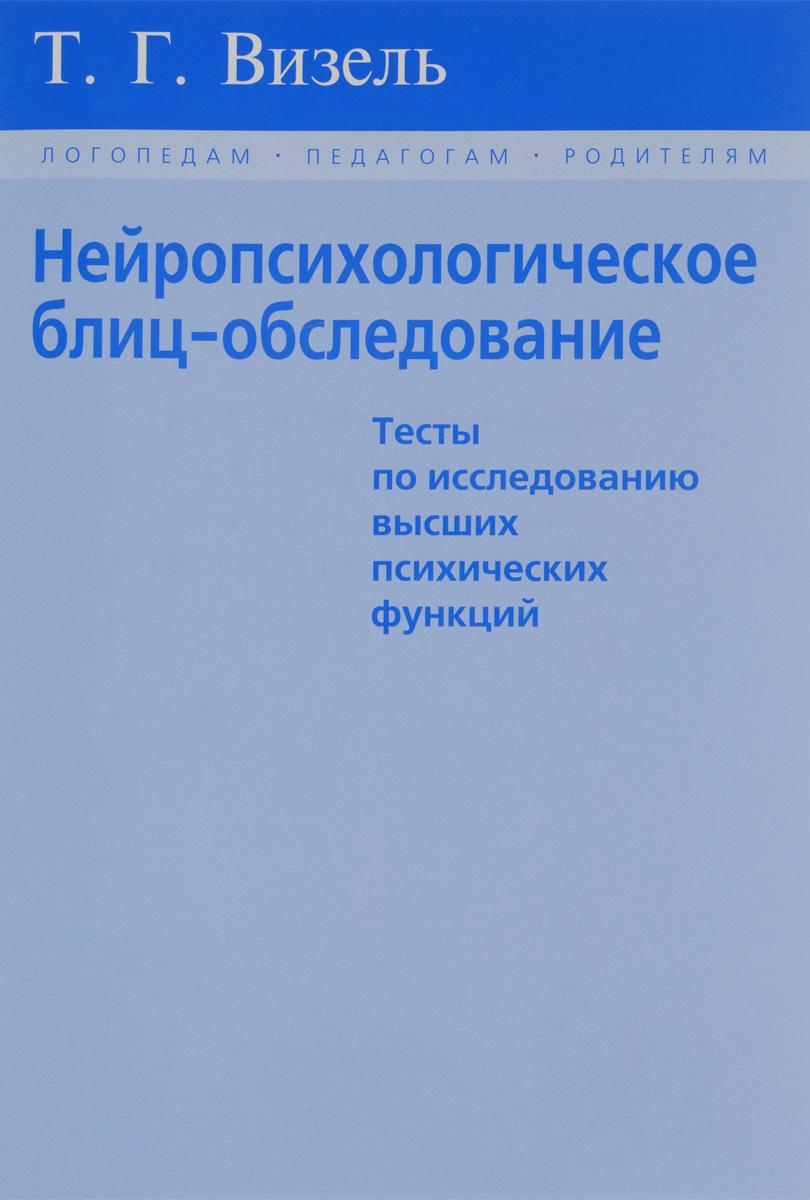Нейропсихологическое блиц-обследование ( 978-5-88923-114-1 )