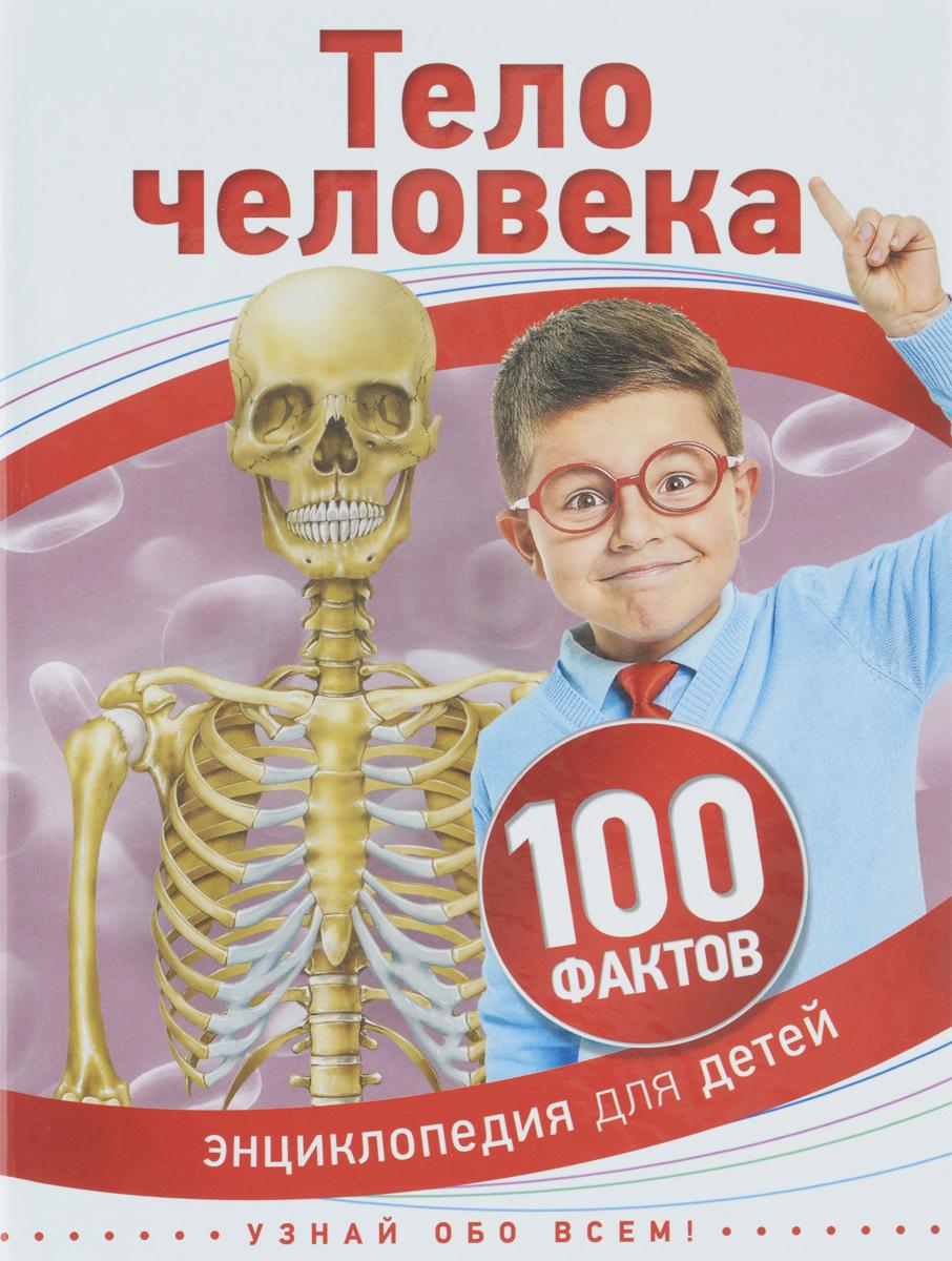 Тело человека ( 978-5-353-07620-9 )