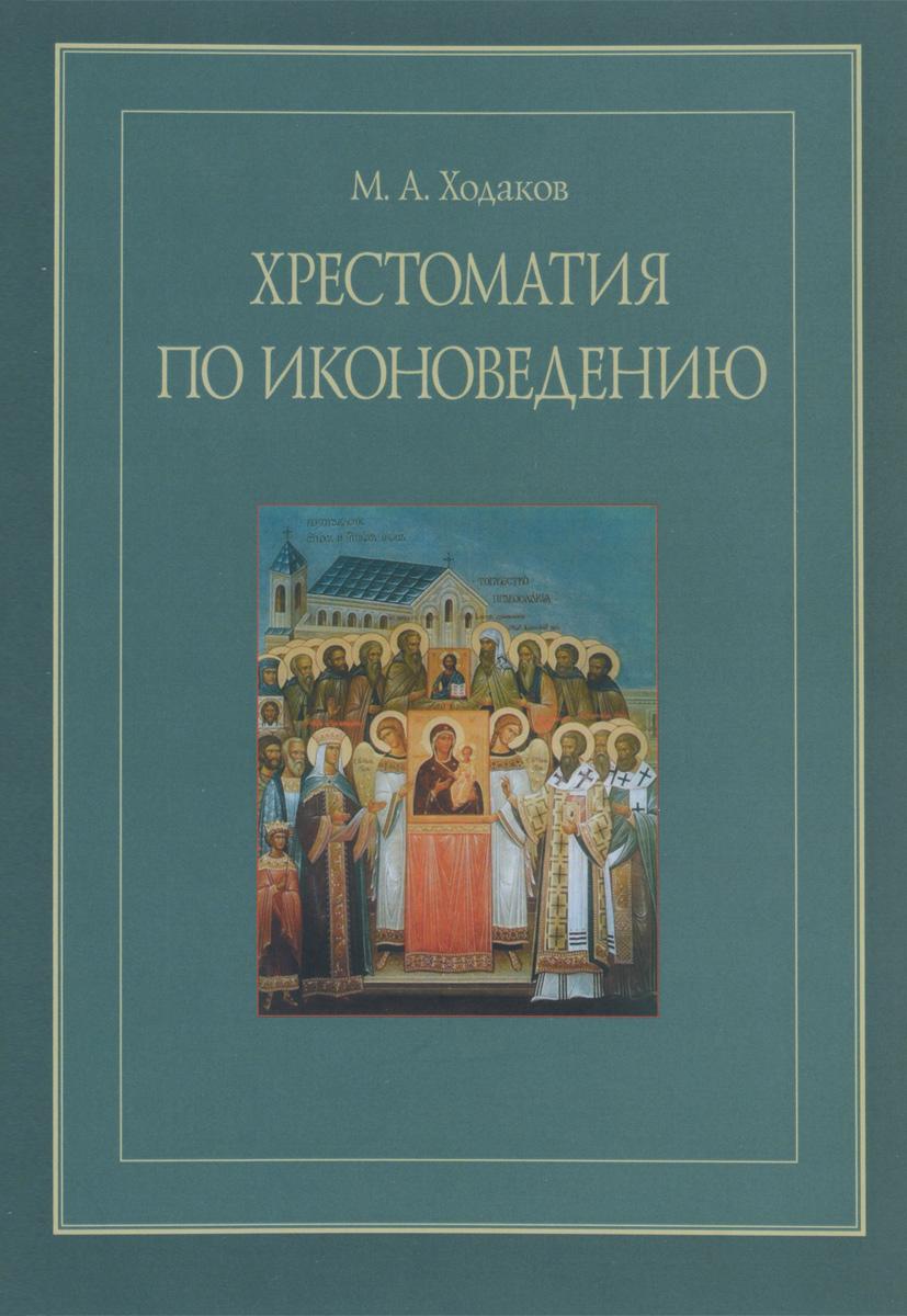 Хрестоматия по иконоведению ( 978-5-7429-0999-6 )