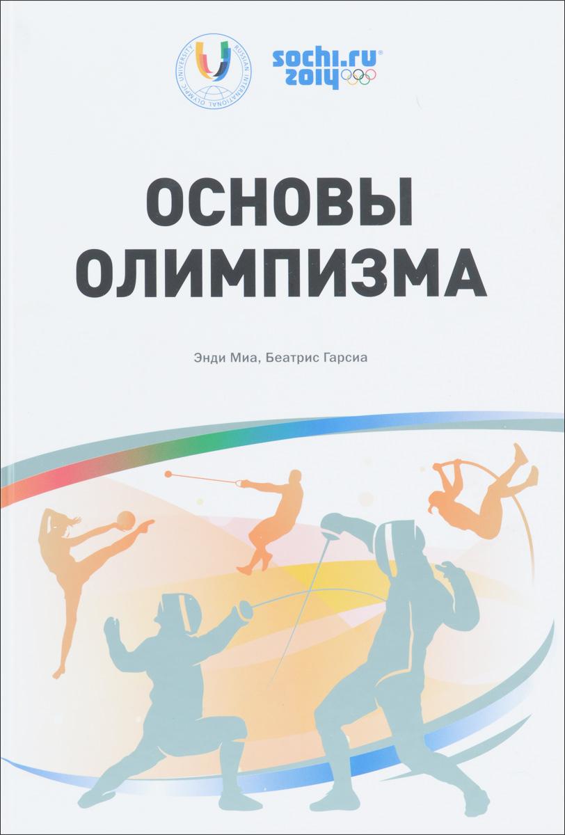 Основы Олимпизма. Энди Миа, Беатрис Гарсиа