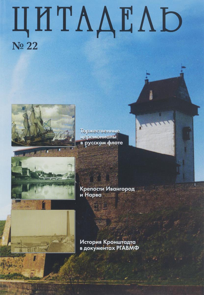 Цитадель. Альманах, №22, 2016 ( 978-5-94500-090-2 )