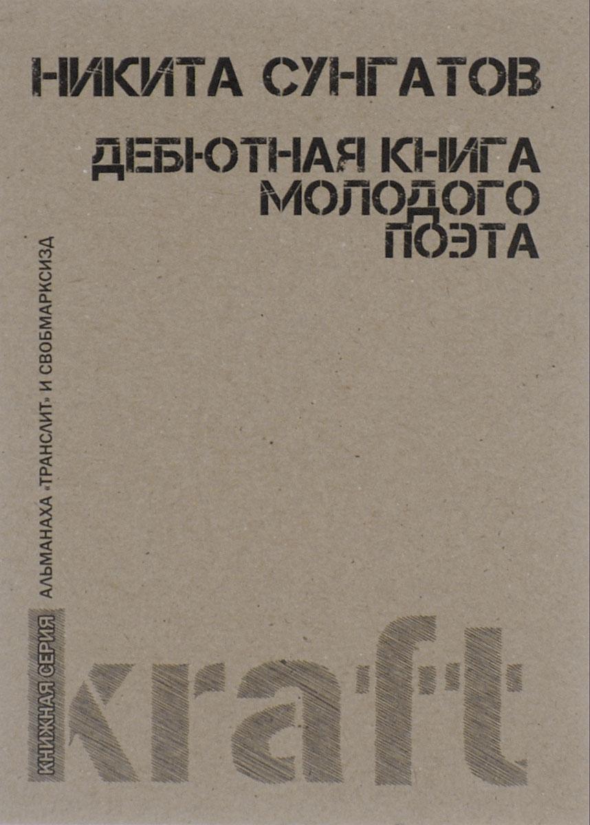 Никита Сунгатов. Дебютная книга молодого поэта