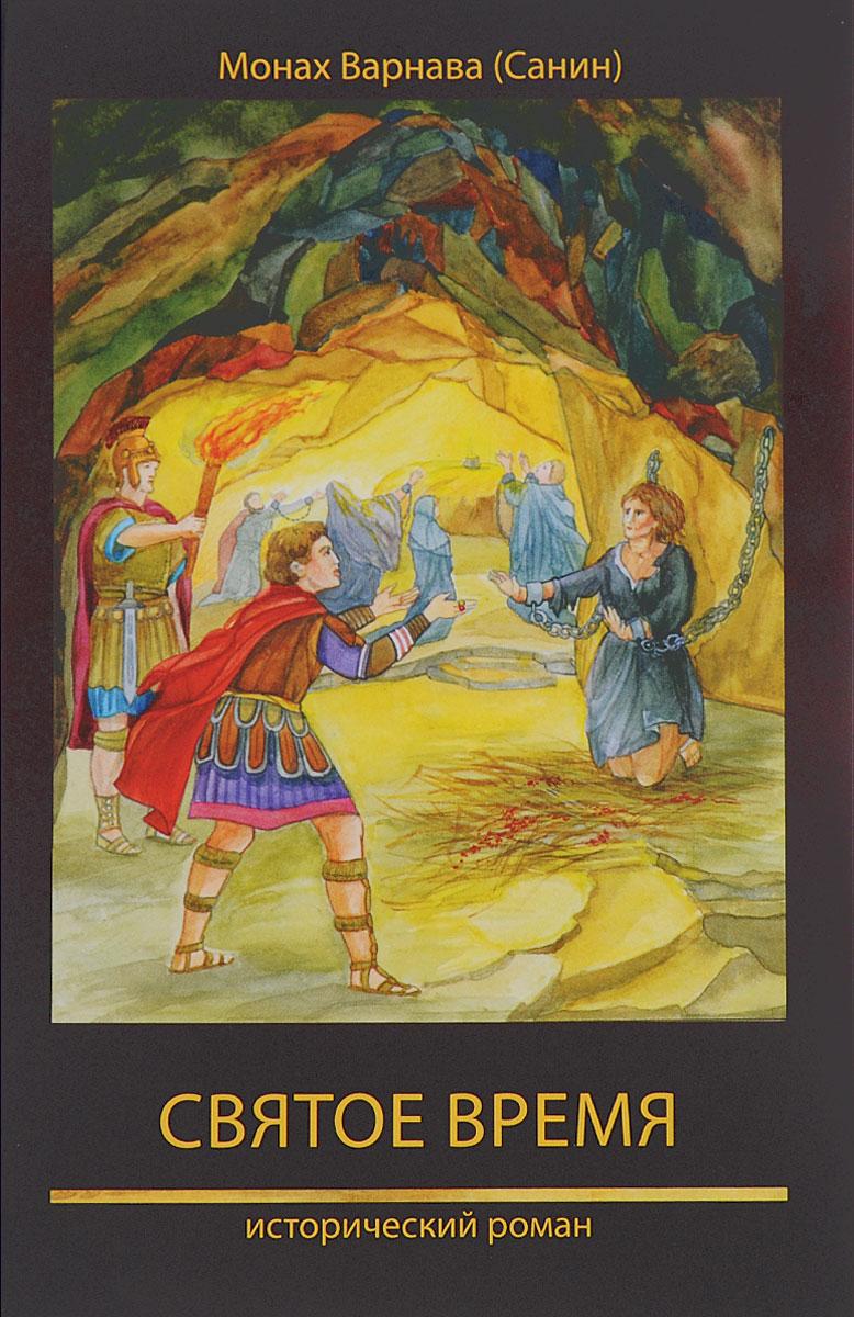 """Святое время. Книга 5 православной эпопеи """"Великое наследство"""""""
