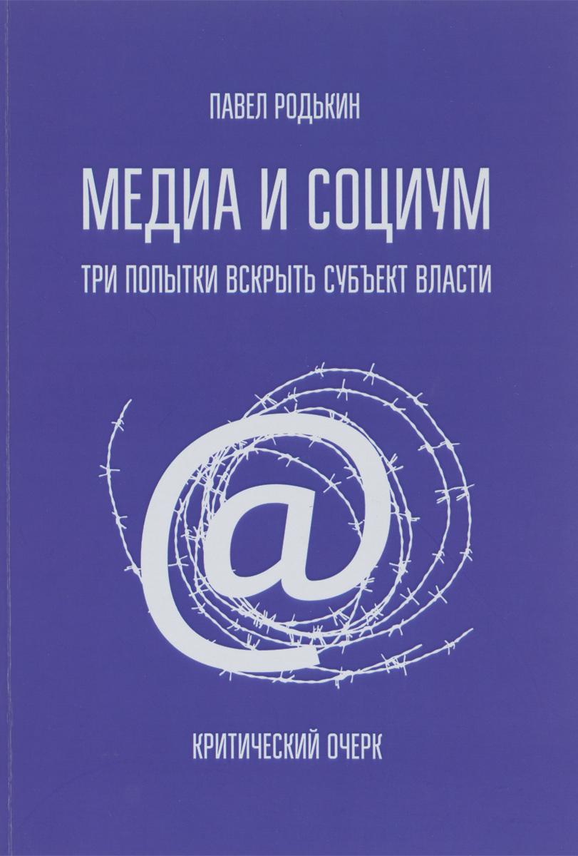 Медиа и социум. Три попытки вскрыть субъект власти ( 978-5-903060-36-8 )