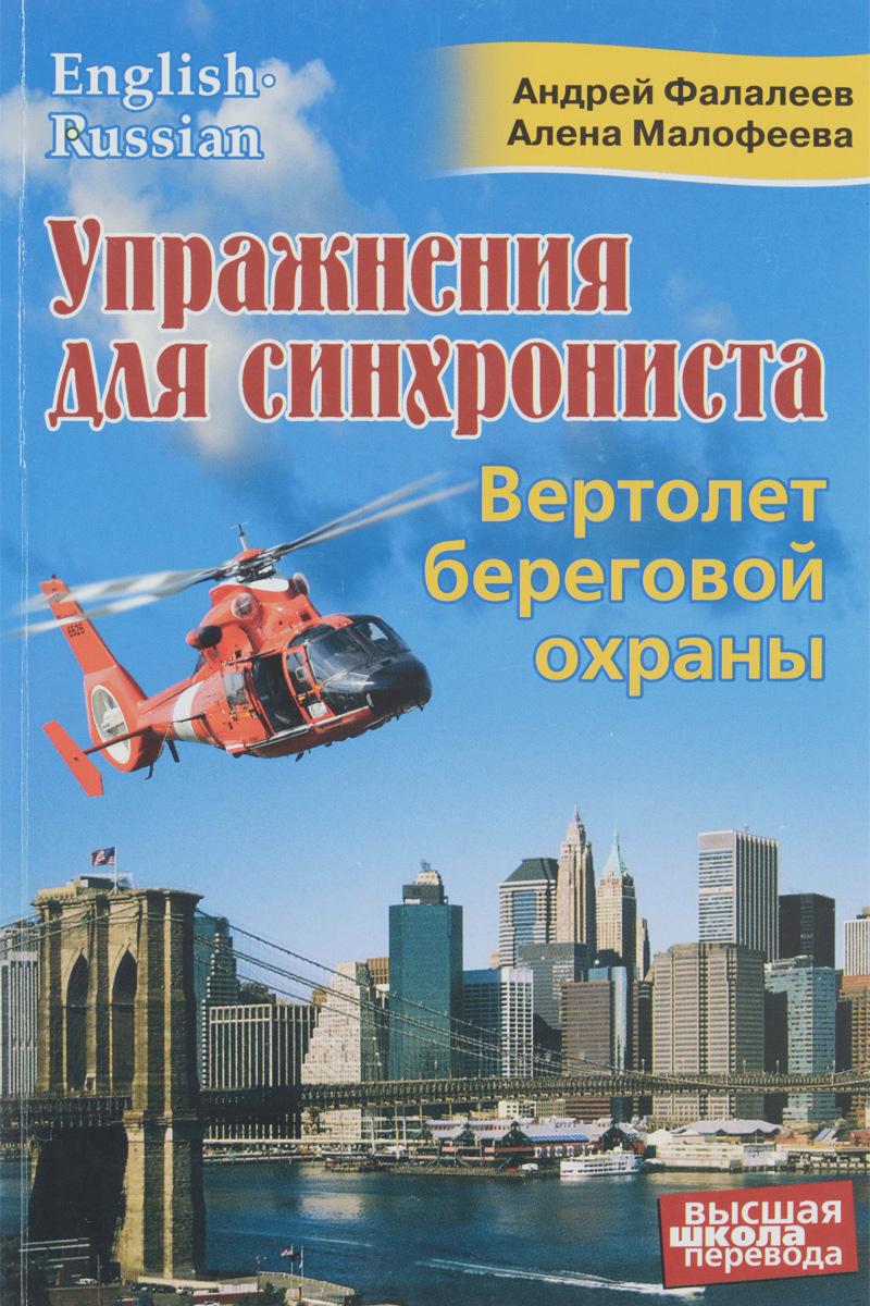 Упражнения для синхрониста. Вертолет береговой охраны. Самоучитель устного перевода с английского языка на русский