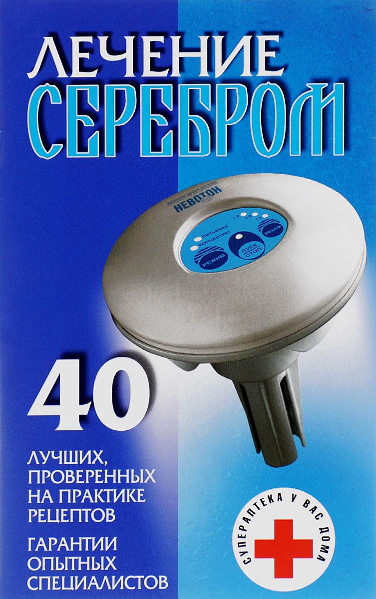 Лечение серебром ( 978-5-17-044780-0 )