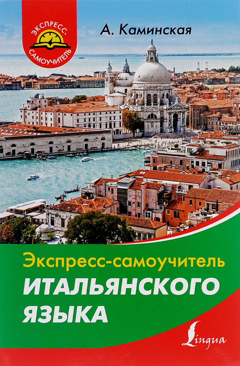 Экспресс-самоучитель итальянского языка