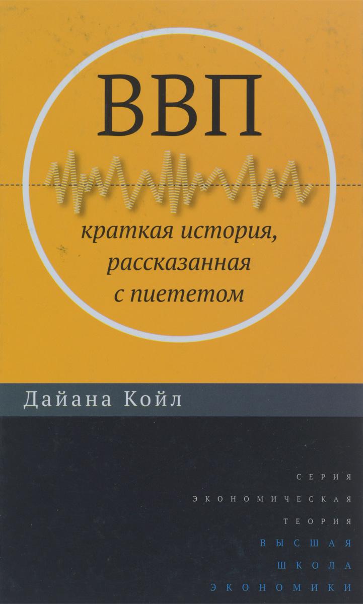 ВВП: Краткая история, рассказанная с пиететом ( 978-5-7598-1197-8 )