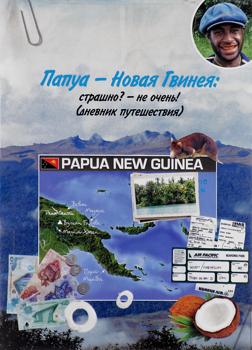 Папуа - Новая Гвинея. Страшно? - Не очень. (Дневник путешествия)