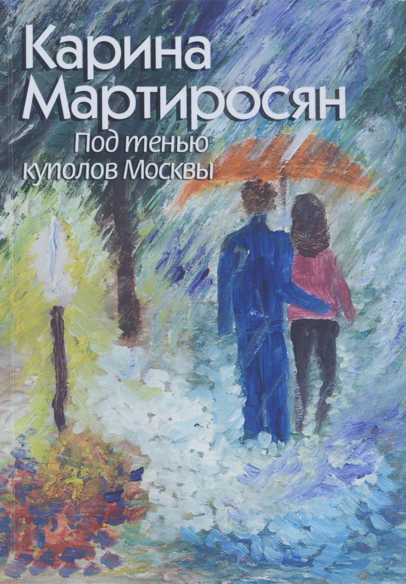 Под тенью куполов Москвы