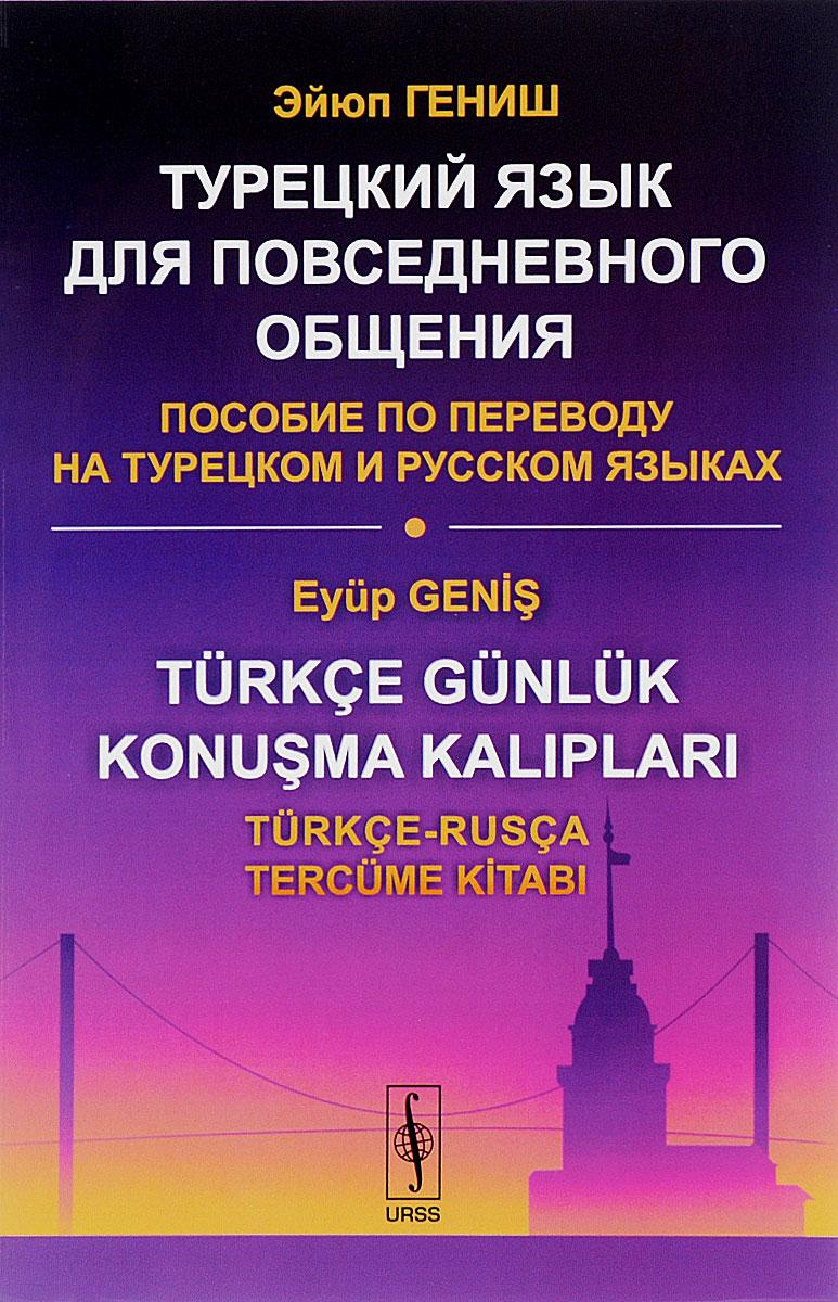 Турецкий язык для повседневного общения. Пособие по переводу на турецком и русском языках ( 978-5-9710-3175-8 )