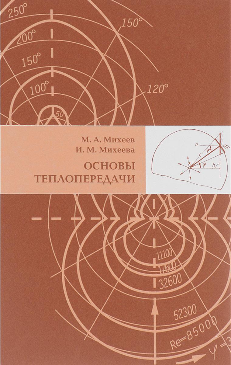 Основы теплопередачи. Учебное пособие ( 978-5-903178-20-9 )