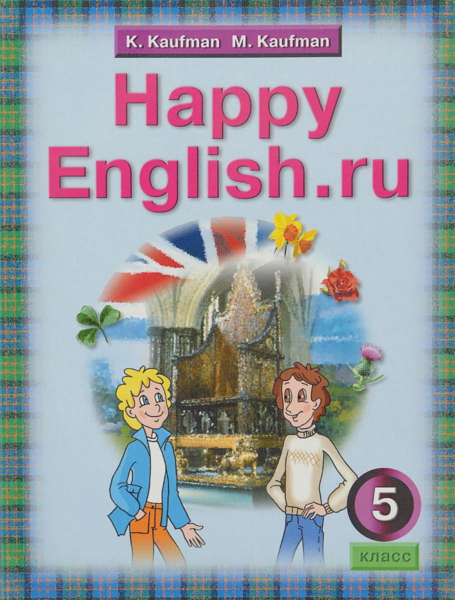 Happy English.ru 5 / Счастливый английский.ру. 5 класс. Учебник